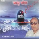 Bhav Posche
